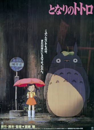 """My Neighbor Totoro (Tonari no Totoro)"", released April 16, 1988. (Written and directed by Miyazaki Hayao; distributed by Toho.) A story set in the mid-1950s about a girl and her sister who move into a home in the country and meet a strange creature named Totoro. © 1988 Nibariki-G."
