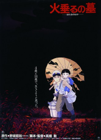 """Grave of the Fireflies (Hotaru no Haka)"", released April 16, 1988. (Novel by Nosaka Akiyuki; written and directed by Takahata Isao; distributed by Toho.) Set in Nishinomiya, Kobe, in the last days of the war, the story is about a young brother and sister who desperately try to survive after losing their parents. Itoi Shigesato's tagline: ""Four and fourteen years old—we tried to survive."" © Akiyuki  Nosaka, Shinchosha, 1988."