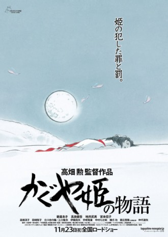 The Tale of The Princess Kaguya (Kaguya-hime no Monogatari), released on November 23, 2013. (Based on the folktale Taketori Monogatari [Tale of the Bamboo Cutter]; original concept, written, and directed by Takahata Isao; distributed by Toho.) Takahata's first new work in fourteen years based on Japan's oldest folktale. © 2013 Hatake Jimusho-GNDHDDTK.