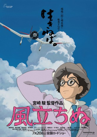 The Wind Rises (Kaze Tachinu), released on July 20, 2013. (Written and directed by Miyazaki Hayao; distributed by Toho.) The story of a young plane designer, Jiro—based on the actual life of Zero fighter designer Horikoshi Jiro and a story by writer Hori Tatsuo—who meets and part ways with the beautiful but ill-fated girl Nahoko. © 2013 Nibariki-GNDHDDTK.